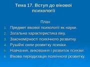 Тема 17. Вступ до вікової психології План 1.