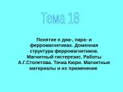 Презентация тема 18