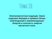 Презентация тема 19