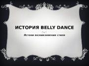 ИСТОРИЯ BELLY DANCE Истоки возникновения стиля  Происхождение