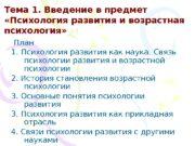 Тема 1. Введение в предмет  «Психология развития