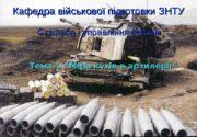 Кафедра військової підготовки ЗНТУ Стрільба і управління вогнем