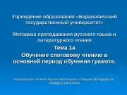 Презентация Тема 1 а. Обучение слоговому чтению в основной период обучения грамоте.