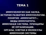 ТЕМА 1 ИММУНОЛОГИЯ КАК НАУКА. ИСТОРИЯ РАЗВИТИЯ ИММУНОЛОГИИ.