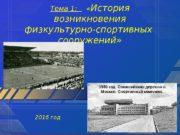 Тема 1:  « История возникновения физкультурно-спортивных сооружений»