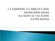 Д РІС ЖОСПАРЫӘ ( 1 С А АТҒ