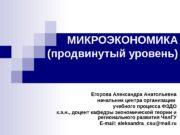 МИКРОЭКОНОМИКА (продвинутый уровень) Егорова Александра Анатольевна начальник центра