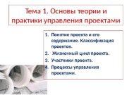 Тема 1. Основы теории и практики управления проектами