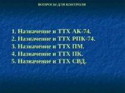 1. Назначение и ТТХ АК-74. 2. Назначение и