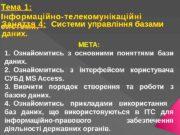Тема 1: Інформацій н о-телекомуні кацій н і