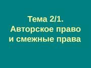 Презентация Тема 2.1 Авторское право и смежные права