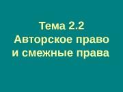 Презентация Тема 2.2 Авторское право и смежные права