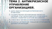 ТЕМА 2. АНТИКРИЗИСНОЕ УПРАВЛЕНИЕ ОРГАНИЗАЦИЕЙ. 1. ЦЕЛИ, ЗАДАЧИ