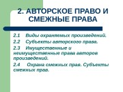 Презентация ТЕМА 2. АВТОРСКОЕ ПРАВО И СМЕЖНЫЕ ПРАВА