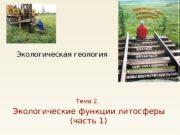 Экологическая геология Тема 2.   Экологические функции