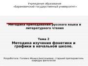 Презентация Тема 2. Методика изучения фонетики и графики в начальной школе.