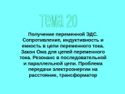 Презентация тема 20