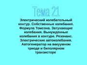 Презентация тема 21