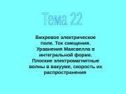 Презентация тема 22