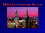 Москва –   столица России  Рождение