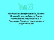 Презентация тема 23