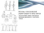 Основы классической хореография в belly dance Техника belly