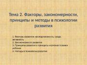 Тема 2. Факторы, закономерности,  принципы и методы