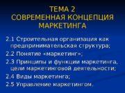 ТЕМА 2 СОВРЕМЕННАЯ КОНЦЕПЦИЯ МАРКЕТИНГА 2. 1 Строительная