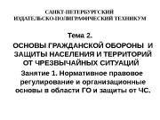 САНКТ-ПЕТЕРБУРГСКИЙ ИЗДАТЕЛЬСКО-ПОЛИГРАФИЧЕСКИЙ ТЕХНИКУМ Тема 2.   ОСНОВЫ