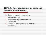 ТЕМА 9. Контролювання як загальна функція менеджменту 1.