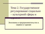 Тема 2. Государственное регулирование социально – культурной сферы