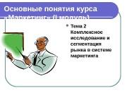Презентация Тема 2 Комплексное исследование и сегментация рынка в системе маркетинга