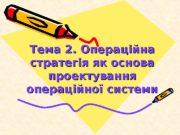 Тема 2. Операційна стратегія як основа проектування операційної