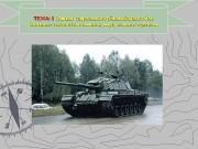 ТЕМА: 1   Основы современного общевойскового боя.