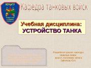 Военно-учетная специальность:  «Эксплуатация и ремонт электро и