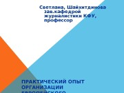 Презентация Тема 3-4 Self-regulation-experience of regions