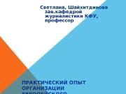 Презентация Тема 3-4 Self-regulation-experience of regions