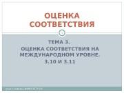 Презентация тема 3.10 и 3.11