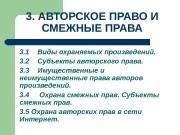 Презентация ТЕМА 3. АВТОРСКОЕ ПРАВО И СМЕЖНЫЕ ПРАВА