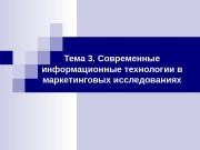 Тема 3. Современные информационные технологии в маркетинговых исследованиях