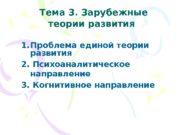 Тема 3. Зарубежные теории развития 1. Проблема единой