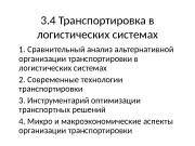 Презентация Тема 34 Опер лог деят ТРАНСПОРТИРОВКА