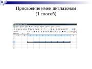 Презентация Тема 3 — Excel 2