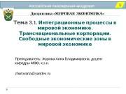 РОССИЙСКАЯ ТАМОЖЕННАЯ АКАДЕМИЯ  1 Дисциплина «МИРОВАЯ ЭКОНОМИКА»