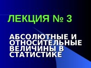Презентация Тема 3 Абсолют и относ величины