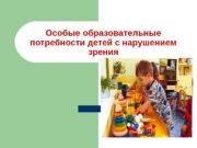 Особые образовательные потребности детей с нарушением зрения
