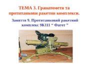 ТЕМА 3. Гранатомети та протитанкови ракетни комплекси. Заняття