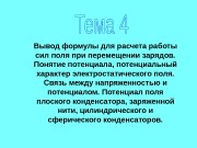 Презентация тема 4