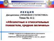 Кафедра Управления и информационно-технического обеспечения деятельности УИС ОЗЁРСКИЙ