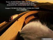 Тема 4. ТЕХНОЛОГИЧЕСКИЕ СХЕМЫ ДОСТАВКИ ГРУЗОВ И ПАССАЖИРОВ